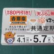 吉野家毎日80円引き!共通定期券、