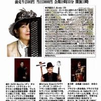 PICK UP ARIO(2017年7月16日放送)『小阪楽器店(こさかがっきてん)』