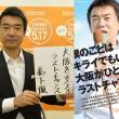 市民の財産「大阪」を私物化して浪費する維新の会の大阪「都」構想選挙を許さへん!