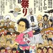 2018.1.31 「生誕71年・エンケン祭り」~追悼・遠藤賢司~ @渋谷 CLUB QUATTRO