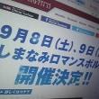 ポルノグラフィティが、9/8&9/9、尾道で野外ライブ!