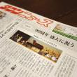 """大磯高校創立90周年記念コンサートの記事がタウンニュース""""に!"""