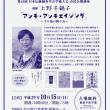 第45回日本伝統鍼灸学会学術大会~金沢大会~開催&市民公開講座のご案内