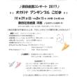 藤田庭園コンサート2017 オカリナ アンサンブル こだま