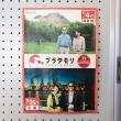 旧 室蘭駅舎と日本一の坂