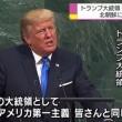 エッセイ(396)トランプ大統領の国連演説