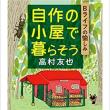高村友也「自作の小屋で暮らす」を読んで