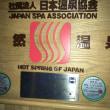 【二岐温泉 大丸あすなろ荘】★5 日本秘湯を守る会 天栄村