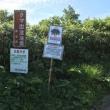 秋田駒ヶ岳登山開始