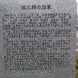 双三郡の沿革碑