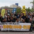 東京・葛飾4労組 総選挙にあたっての共同アピール