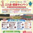 【イベント情報】9/23・24 暮らしマルごとフェア