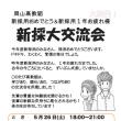 【お知らせ】新採大交流会2018