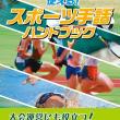 【新刊】使える!スポーツ手話ハンドブック(全日本ろうあ連盟)