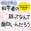 【DHC】6/26(月) 青山繁晴・居島一平【虎ノ門ニュース】