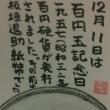 2017年12月11日の絵手紙