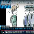 """警察10人から""""執拗職質""""30歳男性が都を提訴!(17/08/22)"""