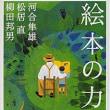 本:絵本の力、昔話と日本人の心