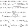 国立私立大学・医学部・合否判定・実戦模試・数学 1