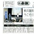吉永小百合さん〝被爆国として発信を〟NGOイベントで声  核兵器禁止条約  今こそ日本批准「赤旗」9/25