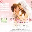最新の映画情報特別一気、配信中-12/13,15,16-E