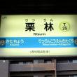 T25栗林(香川県)りつりん