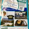 夏の名古屋旅 〜記録じゃなくて記憶〜