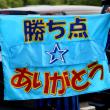 2018-5-20 第15節(ホーム) 山口戦 首位決戦 2-2 ドロー