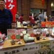 秋晴れ 大盛況 2018年「全国地紅茶サミットinえひめ」