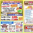 7月27日(金)・28日(土)はたやすセール開催します!