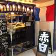 紅白 新大阪店