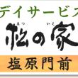 カラオケ& 誕生会