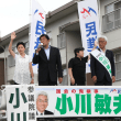 小川敏夫候補の当選に向かって全力!