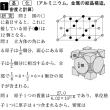 化学の解答:アルミニウム、金属の結晶構造、密度と計算 <基礎>