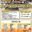 10月19日金曜日  明日は堺に行かせて頂きます。。