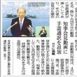 知事定例記者会見の動画への手話通訳の挿入について(富山県HP)