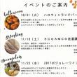 """麗しき女性のためのお店~それは""""エコマコ""""?"""