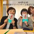滋賀湖南で開催! 一日で取得できる人気の資格、整理収納アドバイザ-2級認定講座