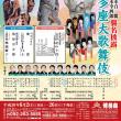 平成30年(2018)6月 六月博多座大歌舞伎