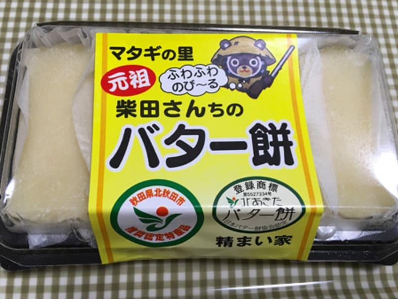 """北秋田市 柴田さんちの""""元祖""""のび~るバター餅"""