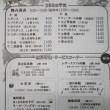 明日から上野会館まつりin富士宮2017
