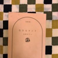 「生きるコント」 今月の本181005