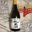 ★千葉県  勝鹿 特別純米酒を取り寄せ!