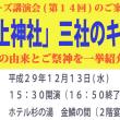 「丹生川上神社」三社のキホン(シリーズ講演会)/ホテル杉の湯で12月13日(水)開催!(2017 Topic)