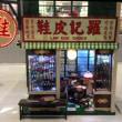 香港ミニチュア展を見に行く 2017年10月8日 日曜日