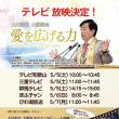 テレビ放送決定! 幸福の科学・大川隆法総裁 大講演会「愛を広げる力」  番組後半のミニコーナーでは、映画 「さらば青春、されど青春。」の最新情報を紹介