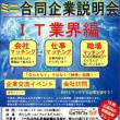 IT希望者必見!2/22(木)ミニ合同企業説明会 IT編 開催!