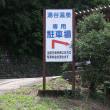 庄川・湯谷温泉