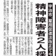 「京都新聞」にみる社会福祉関連記事-35(記事が重複している場合があります)