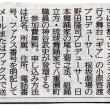 「沖縄の文化・芸能の可能性ー観光に資する文化産業の創出へ」(沖縄県主催・1月22日)